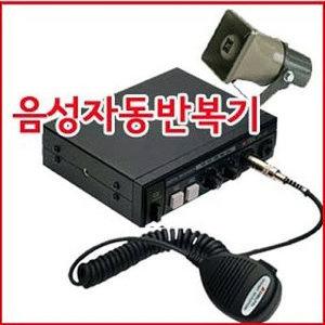 음성반복기+혼스피커세트/영업용 차량장사용