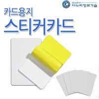 스티커카드 (30매) RF카드 공카드 백카드 화이트카드