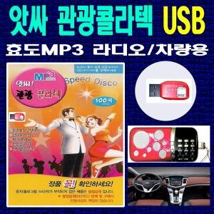 USB 앗싸 관광콜라텍 100곡-MP3/차량/트로트/노래칩
