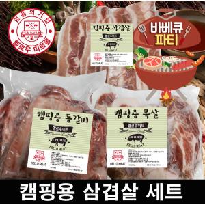 캠핑고기 흑돼지3종세트 삼겹살+목살+등갈비 3kg