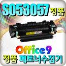 엡손 정품 폐토너수집기 S053057 WorkForce AL-M400DN