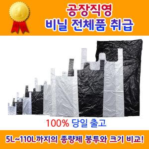 검정비닐/투명비닐/마트비닐/쓰레기봉투/5L~110L까지