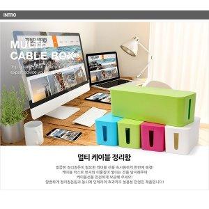 사랑손님 전선 정리함/보관박스/멀티탭/케이블