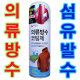 섬유발수코팅제 방수스프레이 의류 신발 텐트 운동화