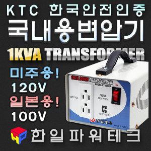 변압기/1K/미국 일본제품 국내사용/다운/승압/트랜스