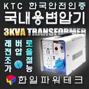 가정용/3k/변압기/110v/220v/다운/승압/한일/트랜스