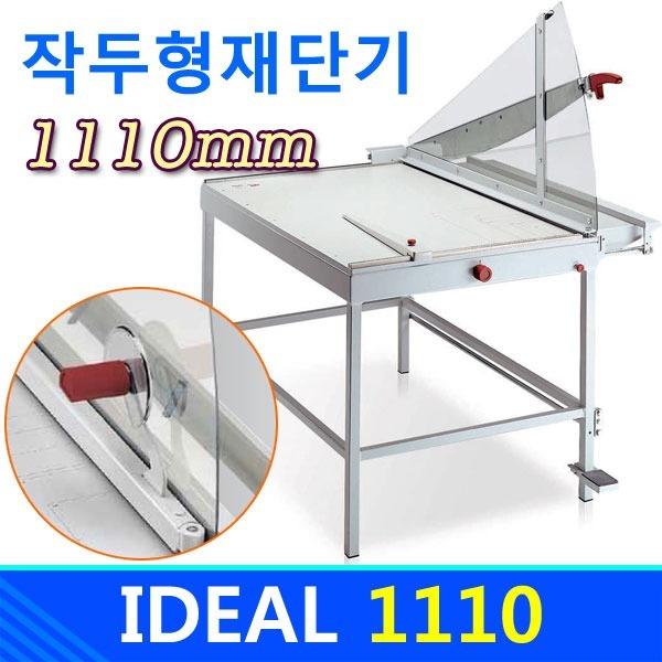 작두형재단기 IDEAL 1110 / 1100mm 작두기 수동형재단