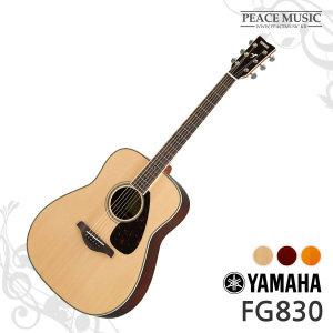 YAMAHA 야마하 FG-830 FG830 FG시리즈 어쿠스틱기타