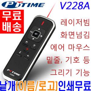 V228A 레이저포인터 무선프리젠터 레이져 피티타임