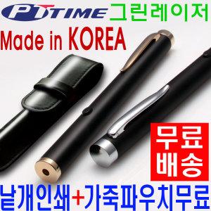 LK-7000A 그린레이저포인터 레이져포인터 피티타임