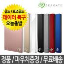 고급파우치+씨게이트 Backup Plus S 1TB/2TB 외장하드