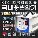 변압기/2K/미국 일본제품 국내사용/다운/승압/트랜스