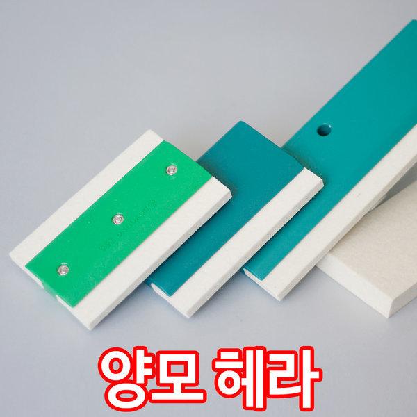 아크릴로 양모 헤라 - 시트/썬팅/필름/기포제거/양털