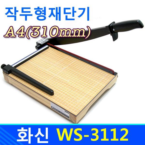 우드재단기 WS-3112 / A4(310mm) 작두형재단기