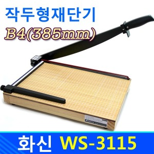 우드재단기 WS-3115 / B4(385mm) 작두형재단기