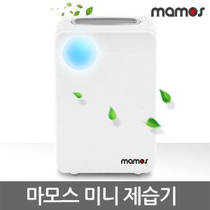 미니 제습기/공기청정/오피스텔/저소음/원룸/MS-800V