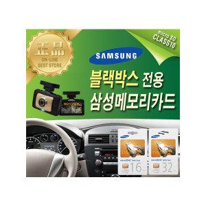 블랙박스 전용 삼성SD메모리카드(정품보장200%)