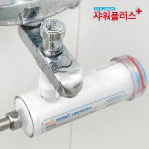 웰빙 샤워플러스 싱크대 세면대 세탁기 정수필터YKM