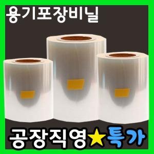 용기포장비닐 이지필름 홀드필름 실링기비닐 실링팩