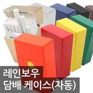 레인보우 담배케이스_반자동/라이터/에쎄/파우치/ESSE