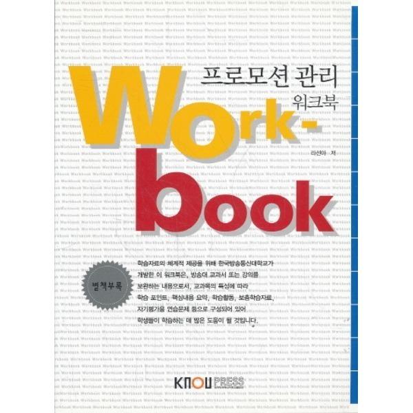 프로모션 관리 - 워크북 (한국방송통신대학교)