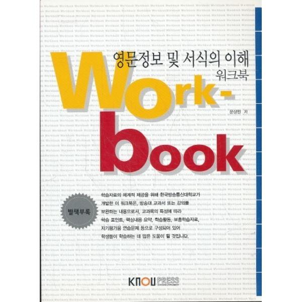 영문정보 및 서식의 이해 - 워크북 (한국방송통신대학교)