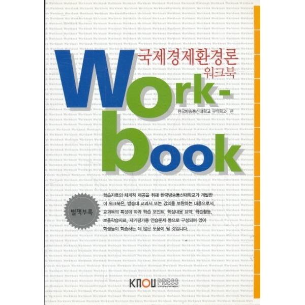 국제경제환경론 - 워크북 (한국방송통신대학교 무역학과)
