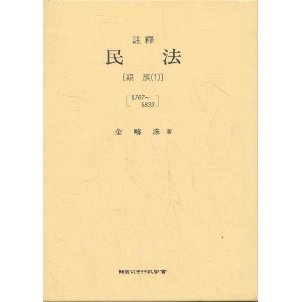 주석 민법 (친족 1)(양장본)