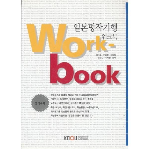 일본명작기행 - 워크북 (한국방송통신대학교)