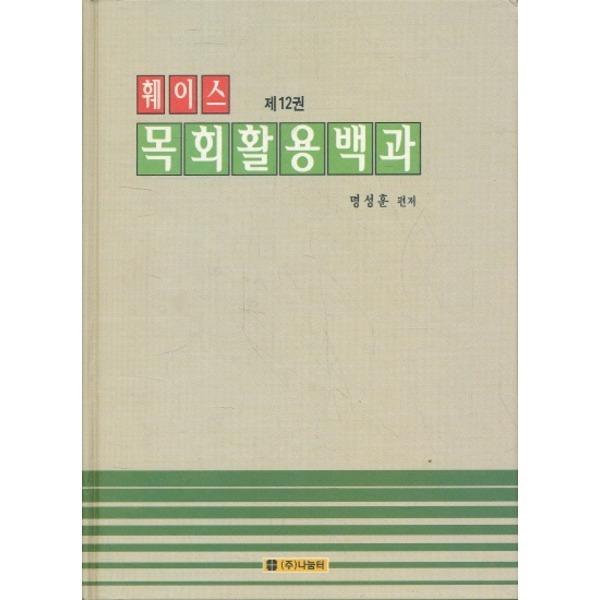훼이스 목회활용백과 - 제12권 (양장본)