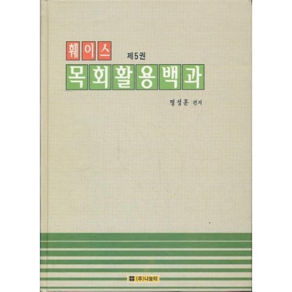 훼이스 목회활용백과 - 제5권 (양장본)