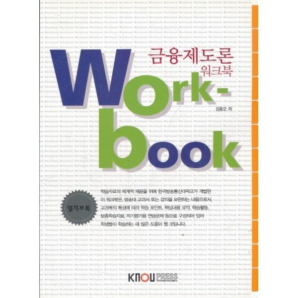 금융제도론 - 워크북 (한국방송통신대학교)
