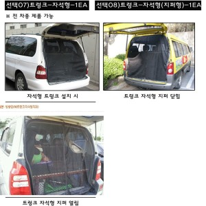 자동차모기장/앞 뒤좌석/자동차방충망/트렁크중앙지퍼