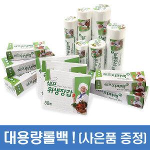 사은품 롤백/팩/위생장갑/위생팩/크린백/비닐/일회용