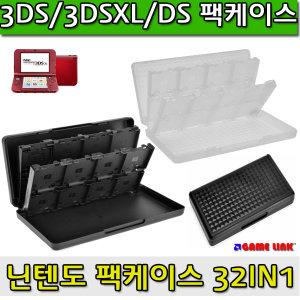 게임링크 닌텐도 게임 팩케이스 32in1 3DS/3DSXL/DS