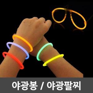 야광팔찌/50개/100개한통/야광봉/야광안경/야광목걸이