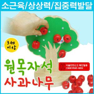 {지오무역}자석가베/자석사과/사과나무/원목교구/자석
