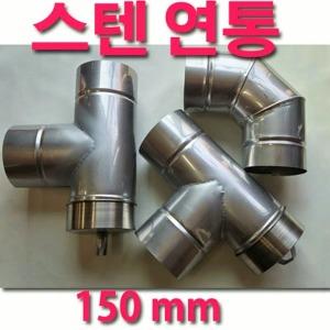 150mm 스텐연통/동원벽난로/스텐연도/보일러연통/연도
