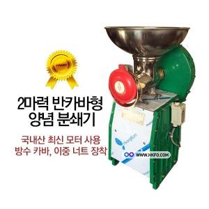 2마력 반카바형분쇄기/양념민찌기/양념민서기