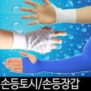 (국산정품)손등토시 손등장갑 손가락 쿨토시 골프토시