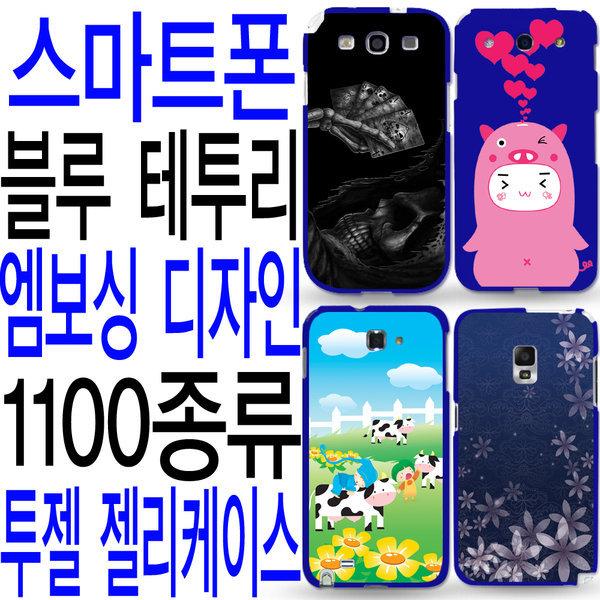 젤리BZ0) 팝업노트 IM-A920S/ IM-A920SD 핸드폰케이스