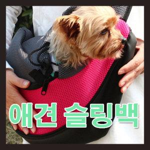 (애견 슬링백)강아지 이동가방 애완견 캐리어