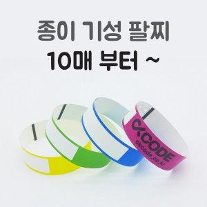 입장권 축제 콘서트 박람회 클럽 파티 1회용 종이팔찌