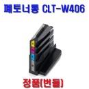 정품 폐토너통  삼성 CLT-W406 SL-C462FW SL-C462W