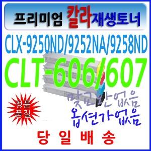 삼성 재생 CLX-9250ND CLX-9258ND CLX-9350ND 9358ND