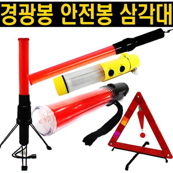LED/경광봉/안전봉/삼각대/지시봉/교통봉/신호봉/안전