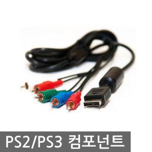PS2/PS3 호환 컨퍼넌트케이블 / 컴포넌트 AV 케이블