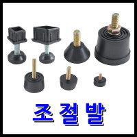 명가철물/조절발/고무발/조절좌/방진볼트/세트