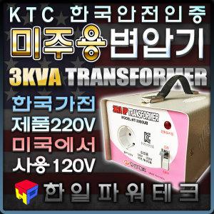 가정용/미국/캐나다/3k/한일/다운/승압/변압기/트랜스