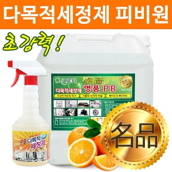 크로바 다목적세정제 피비원/pb1/청소세제/찌든때제거